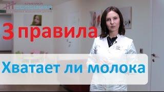 видео Как сохранить грудное вскармливание, если молока мало