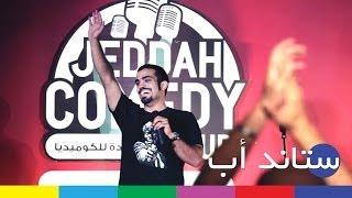 محمد القرعاوي   جدة / الشيبان