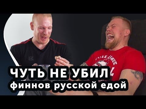 ФИННЫ ПРОБУЮТ РУССКУЮ ЕДУ!