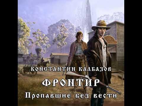 Константин Калбазов – Фронтир. Пропавшие без вести. [Аудиокнига]