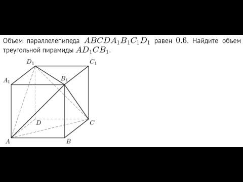 Как найти объем треугольной пирамиды