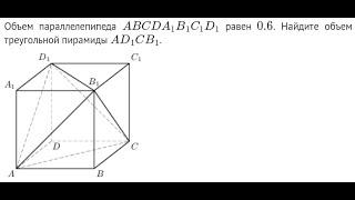 Стереометрия. ЕГЭ. Дан объем параллелепипеда. Найдите объем треугольной пирамиды