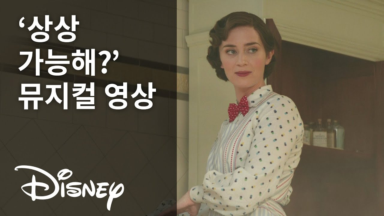 [메리 포핀스 리턴즈] '상상 가능해?' 뮤지컬 영상