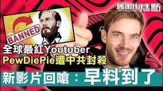 10月22日【舊金山焦點】|全球最紅Youtuber PewDiePie 遭中共封殺 發新影片回嗆:早料到了|San Francisco Today