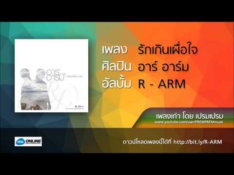 รักเกินเผื่อใจ - อาร์ อาร์ม [High Quality Audio]