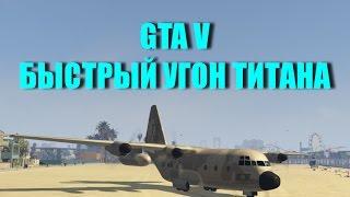 gTA 5 - Гайд По Угону TITAN Редкий Транспорт