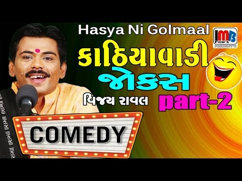 new funny gujarati comedy jokes 2017 - vijay raval full comedy show video clip pt.2