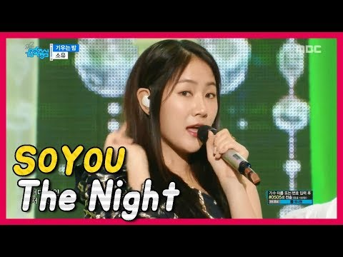 [Comeback Stage] SOYOU - The Night, 소유 - 기우는 밤 20171216