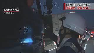 飲酒運転一斉取り締まり トラックドライバーら3人逮捕