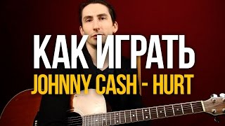 Как играть Johhny Cash Hurt на акустической гитаре - Уроки игры на гитаре Первый Лад