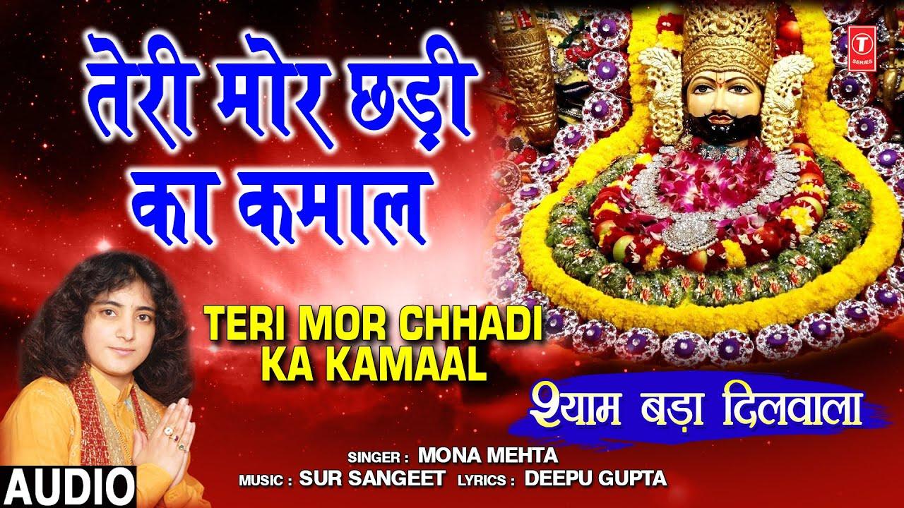 Teri Mor Chhadi Ka Kamaal I MONA MEHTA I Khatu Shyam Bhajan I Full Audio Song I Shyam Bada Dilwala