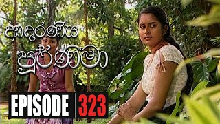 Adaraniya Poornima | Episode 323 01st October 2020 Thumbnail