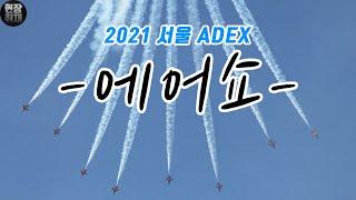 블랙이글스, 화려한 축하 비행으로 `2021 서울 AD…
