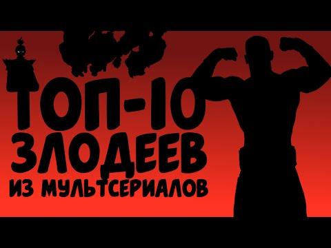 Топ-10 Злодеев из Мультсериалов