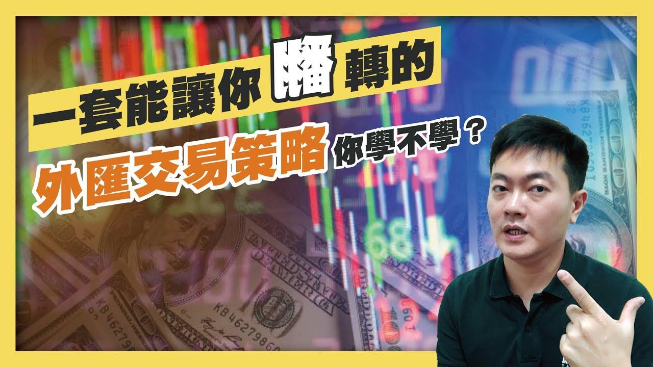 一套能讓你翻轉的外匯交易策略,你學不學?