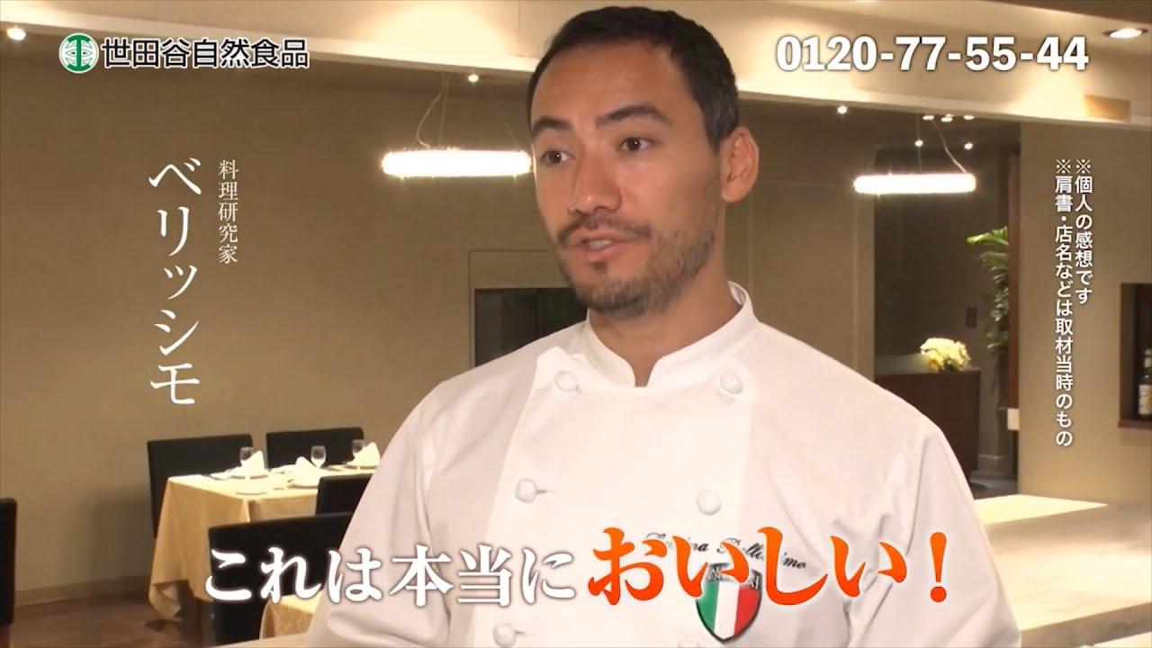 野菜 食品 ジュース cm 世田谷 自然