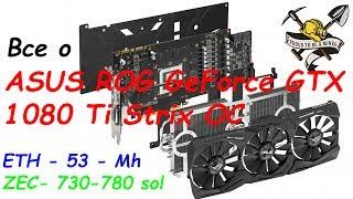 Все о 1080ti в майнинге на примере ASUS ROG STRIX GeForce® GTX 1080 TI 11GB OC Edition