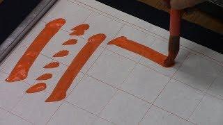 日本習字 熊本新地書道教室 平成30年10月【楷書の基本点画と書き方】 阿部啓峰