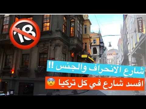 شارع الانحراف في اسطنبول !! ماتوقعت كل هالفساد موجود ! احمد الفريجي