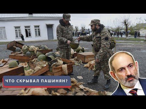 В моргах Армении нету мест! Холодильники заполнены трупами солдат | Пашинян скрывал число погибших