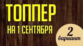 Топпер на 1 сентября #здравствуйшкола #1сентября #деньзнаний #лазернаярезка #макет #corel