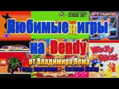 Эмуляторы Денди На Русском Языке (NES) Download