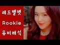[뮤비해석] 심리학적 증상이 담긴 레드벨벳 (Red Velvet) - 루키 (Rookie) MV Theory