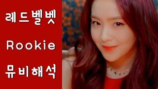 [뮤비해석] 앨리스 증후군이 담긴 레드벨벳 (Red Velvet) - 루키 (Rookie) MV Theory l 수다쟁이쭌