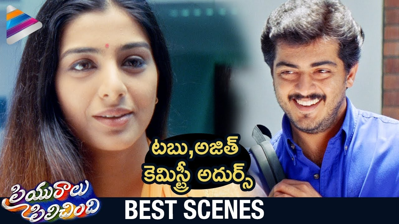 Ajith Tabu Movie In Telugu