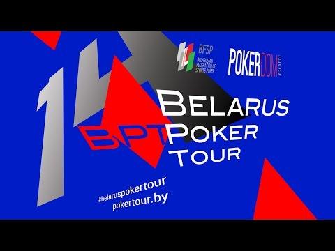 BPT 14 - Belarus Poker Tour (Stage 14). Omaha Zett Pot Limit (Final Table). Minsk 2017.