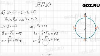 № 22.10 - Алгебра 10-11 класс Мордкович