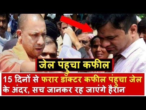 Gorakhpur tragedy, U.P stf arrests accused dr kafeel khan of brd medical college  Headlines India