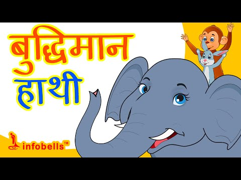 Smart Elephant | Stories for Kids in Hindi