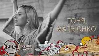 Тоня Матвієнко - Сміються, плачуть солов'ї  | живяком |