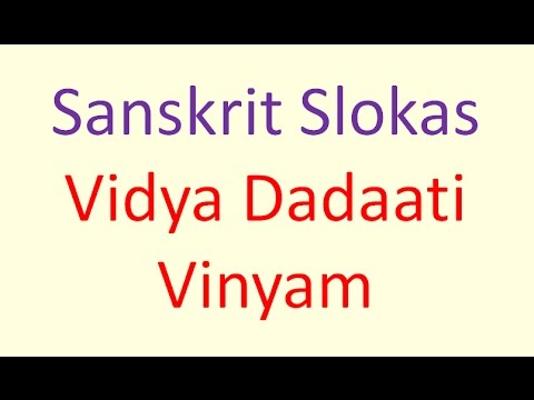 Sanskrit Slokas - Vidya Dadaati Vinyam - Meaning in Hindi - विद्या ददाति  विनयम्