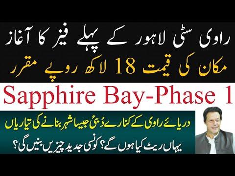 "Phase 1 ""sapphire bay""ravi city started-ravi city lahore project-ravi city lahore details"