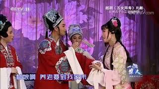 20170821 一鸣惊人 越剧五女拜寿片断 表演:杭州西子小百花越剧团