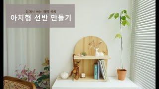 취미목공으로 인테리어용 아치형 선반 만들기 DIY