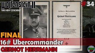 Wolfenstein 2 The New Colossus | #16 FINAL Ubercommander SECRETO | Gernot Herrmann | Sin comentarios