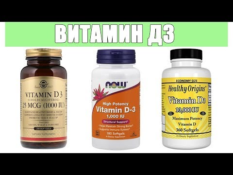 Как выбрать витамин д