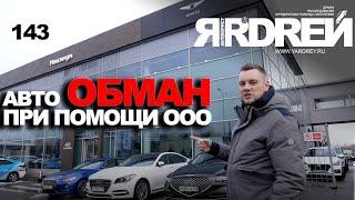 Авто ОБМАН при помощи ООО