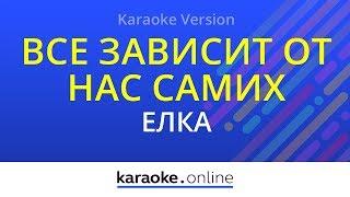 Все зависит от нас самих - Елка (Karaoke version)