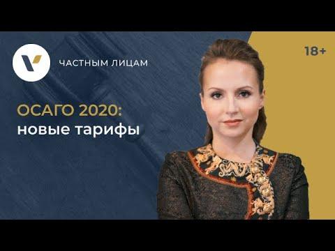 ОСАГО 2020: Разъясняем нюансы, как будут рассчитывать