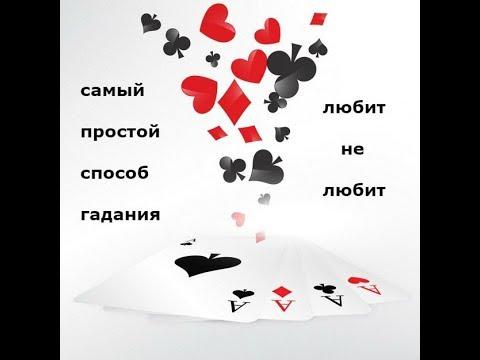 Гадание любит не любит только не картами гадание на картах таро на отношения расклад