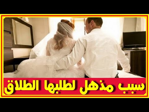 عروس كويتية تسجل ليلة الدخلة دون معرفة زوجها...فتحدث المفاجأة...وإحذر كيد النساء وقصص واقعية مثيرة