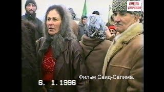 Зоя Албакаова,Бакаев Идрис,Макка-Мохьад.6 январь 1996 год.Фильм Саид-Селима.