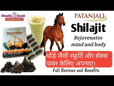 Patanjali Shilajit in Hindi || Review and Health Benefits Of Shilajit || Health Rank