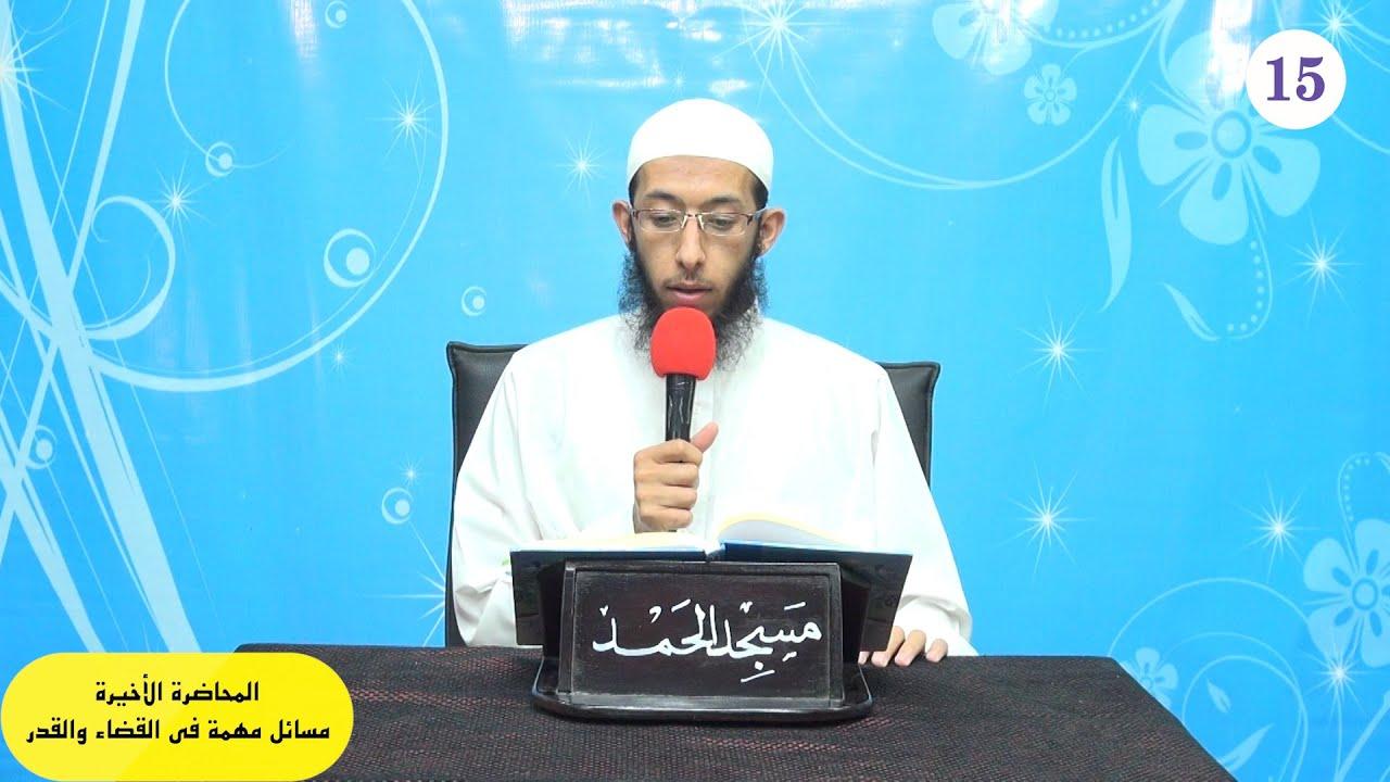 البداية في العقيدة 15 (الأخيرة) - الباب السادس - مسائل مهمة في القضاء والقدر - شرح/مصطفى زهر
