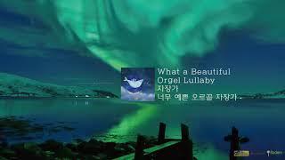 너무 예쁜 오르골 자장가 - Orgel Lullaby