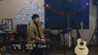 웅 - 있잖아 (Cover.)